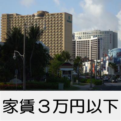 家賃3万円以下特集