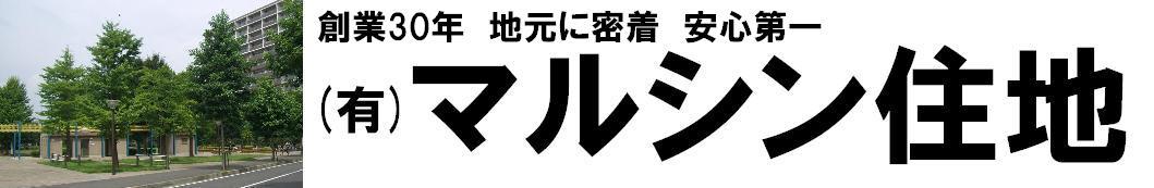 ふじみ野市・上福岡駅のお部屋探し・不動産情報|マルシン住地
