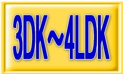 3DK~4LDK特集物件