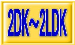 2DK~2LDK特集物件