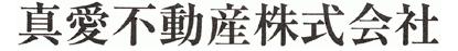 池袋・東京23区の貸店舗・貸事務所は真愛不動産株式会社へ