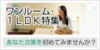 ワンルーム・1LDK特集