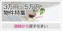 3万円~5万円物件特集
