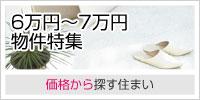 6万円~7万円物件特集