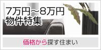 7万円~8万円物件特集