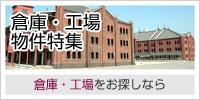 倉庫・工場物件特集