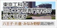 東京工科大・日本工学院専門学校の近くで探す
