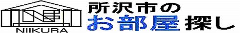 東所沢周辺の賃貸・売買、所沢,武蔵野線の不動産なら【新倉不動産】