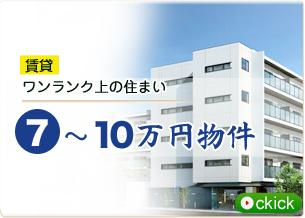 7~10万円物件