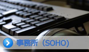 事務所(SOHO)