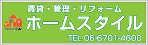 大阪市平野区の部屋探し。賃貸のことなら平野区のホームスタイルへ。